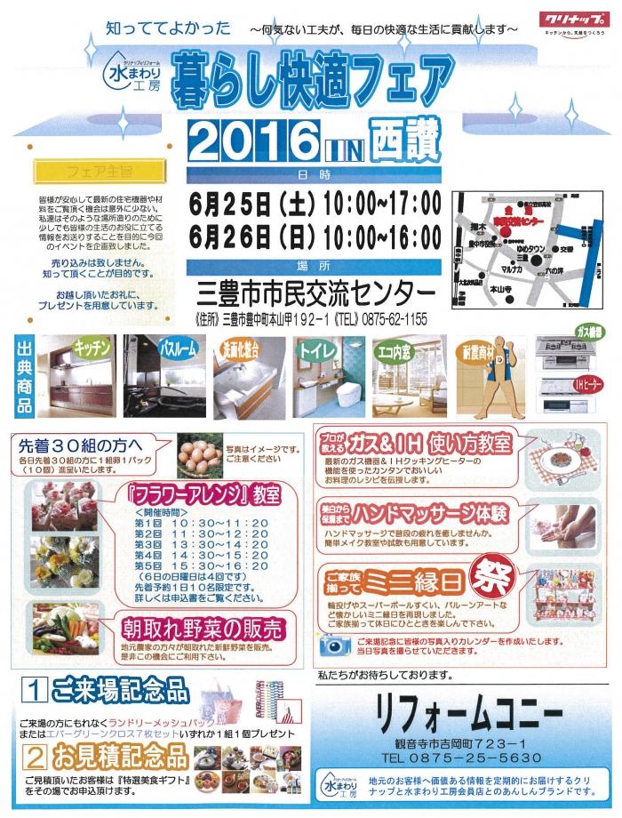 「暮らし快適フェア2016 in 西讃」