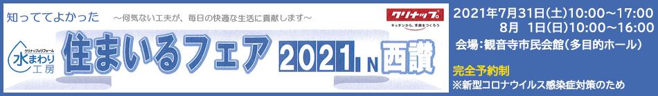 『住まいるフェア2021 IN 西讃』開催のお知らせ